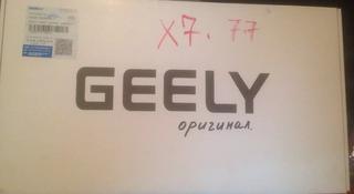 Ремкомплект Geely Emgrand x7 за 18 000 тг. в Алматы