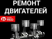 Автоэлектрик Замена масла, колодки Ремонт двигателя Левый берег Диагностика в Нур-Султан (Астана)