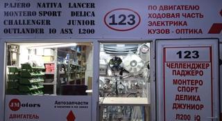 Магазин автозапчастей на Mitsubishi (оригинал, аналог) в Алматы