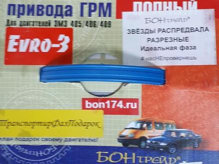 Запчасти Газель в Алматы – фото 46