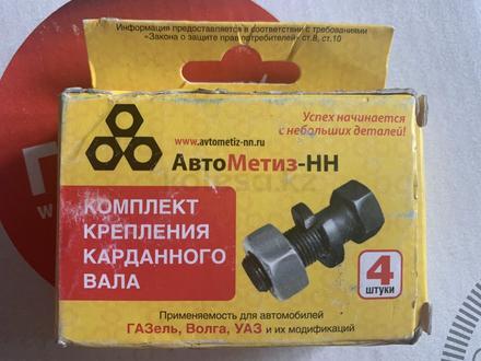 Коплект крепления карданного вала за 1 000 тг. в Усть-Каменогорск