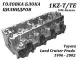 Головка блока цилиндров 1KZ за 152 000 тг. в Алматы
