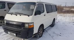 Toyota HiAce 1993 года за 1 800 000 тг. в Усть-Каменогорск