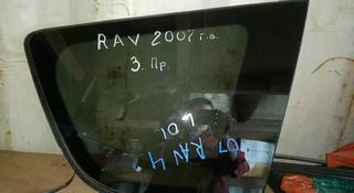 Стекло заднего крыла правое левое РАВ4 2008г за 10 000 тг. в Алматы