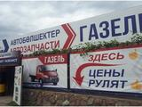 Автомагазин Газель в Актау
