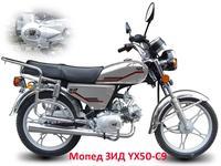 ЗиД  Мотоциклы для степи, жылқы, мал шаруашылыққа. 2020 года за 300 000 тг. в Актобе