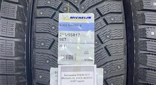 215 55 R17 зимние шины Michelin X-Ice North 4 шипованные за 71 000 тг. в Нур-Султан (Астана)