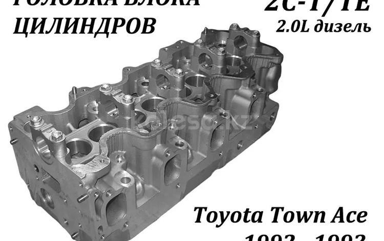 Головка блока 2c за 92 000 тг. в Алматы
