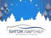 БИПЭК ПАРТНЕР - Автомобили с пробегом в Петропавловск