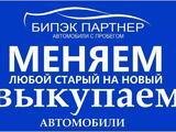 БИПЭК ПАРТНЕР - Автомобили с пробегом в Петропавловск – фото 4