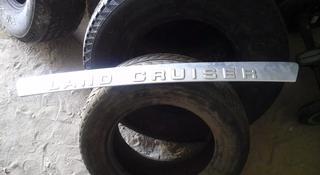 Хром багажника за 15 000 тг. в Актобе