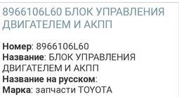 Блок управления двигателем и АКПП на Toyota Camry XV 50… за 100 000 тг. в Алматы – фото 2