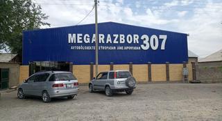"Авторазбор ""Megarazbor307"" в Тараз"