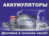 Аккумулятор VARTA для Toyota Highlander за 1 000 тг. в Алматы