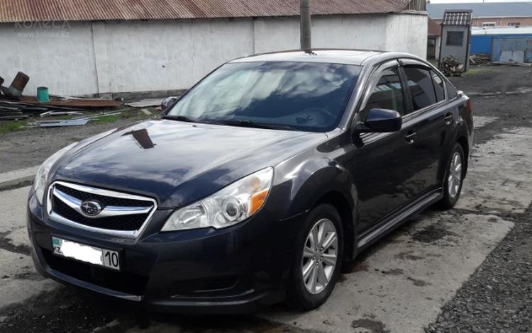 Subaru Legacy 2011 года за 6 000 000 тг. в Костанай