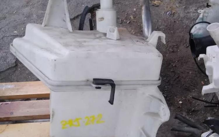 Бочек омывателя лобового стекла за 15 000 тг. в Алматы