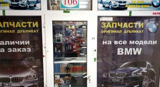 Бмв запчасти в Алматы