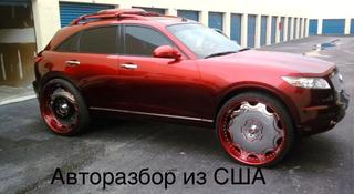 Акпп Infiniti FX 35-45 за 285 000 тг. в Алматы