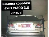 АКПП коробка передач Lexus rx300 (акпп лексус рх300) за 190 011 тг. в Алматы