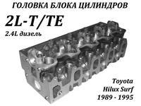 Головка блока 2L за 95 000 тг. в Алматы
