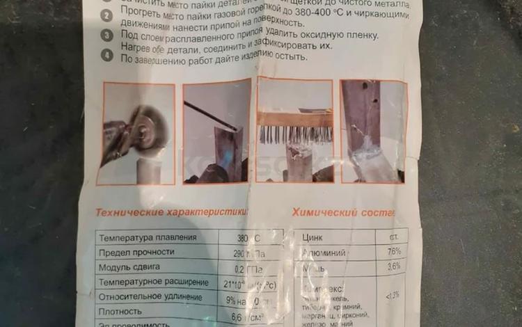 Припой для алюминия в Павлодар