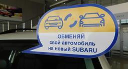 Subaru центр Караганда — Автомобили с Пробегом в Караганда – фото 4