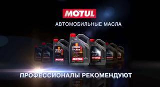 Моторное масло Motul. за 2 500 тг. в Алматы