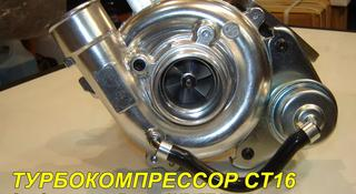 Турбина за 145 000 тг. в Алматы