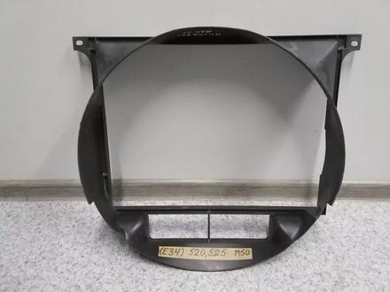 Диффузоры радиатора оригинал на BMW e34.E32 за 13 000 тг. в Шымкент – фото 4