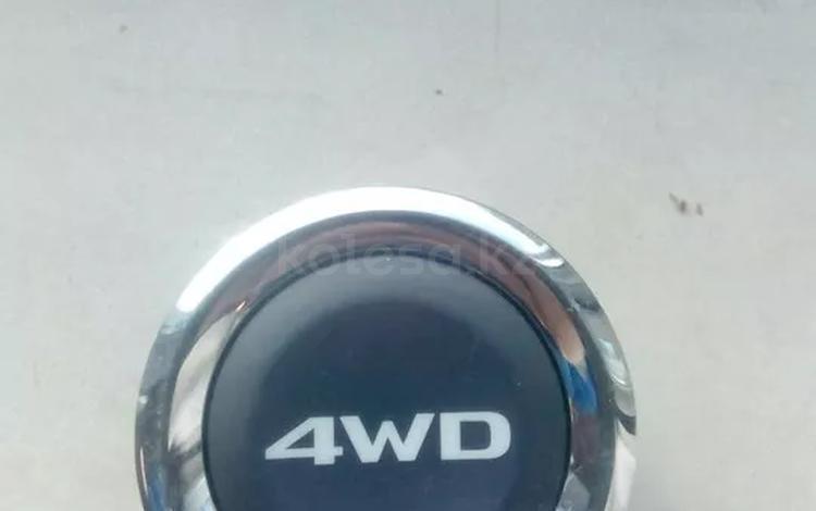 Кнопка 4WD 8610A147 за 18 000 тг. в Алматы