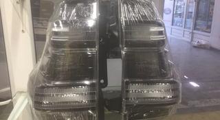 Фонарь дымчатый (чёрный) Toyota LAND Cruiser Prado 150. Аналог за 65 000 тг. в Шымкент