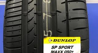 Шины Dunlop 215/55/r17 SP Maxx 050 + за 45 000 тг. в Алматы