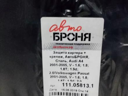 Защита двигателя Passat b5 1.6-2.8 за 20 000 тг. в Атырау – фото 2