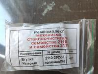 Ремкомплект стеклоочистителя Приора за 1 200 тг. в Алматы