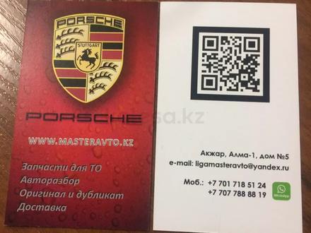 Обшивки дверей для Porsche Кайен VW Touareg Porsche Cayenne за 10 000 тг. в Алматы – фото 4