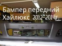 Бампер хайлюкс пикап 2012-2015г за 362 тг. в Актау