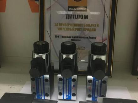 Гидрораспределитель 573, 574 в Алматы