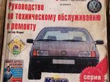 Руководство по ремонту VW B3. в Рудный
