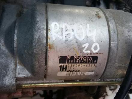 Стартер Toyota RAV 4 20 DENSO 28100-742600 за 18 000 тг. в Семей