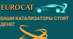 Прием Катализаторов за 420 000 тг. в Алматы