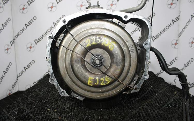 АКПП SUBARU EJ25 TZ1A4ZKAAA Контрактная| Гарантия, Установка за 94 050 тг. в Новосибирск