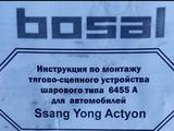 Фаркоп для Ssang Yong Actyon за 55 000 тг. в Актобе – фото 3