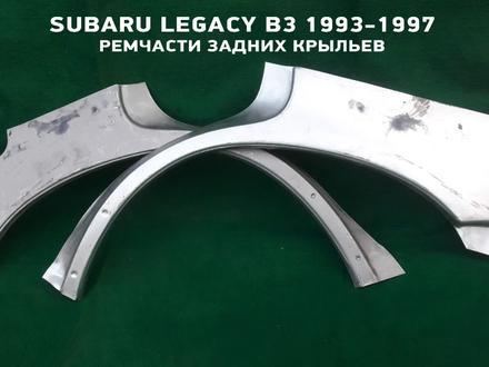 На субару легаси б3 задние крылья новые ремчасти крыльев за 19 000 тг. в Актобе – фото 6