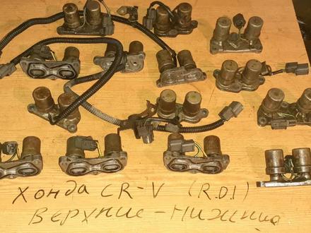Салинойд АКПП Хонда CR-V за 10 000 тг. в Алматы
