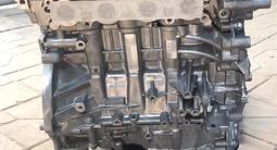 Двигатель Kia Sportage G4NA 2.0 MPI за 950 000 тг. в Алматы