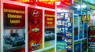 Запчасти на корейские авто в Актобе