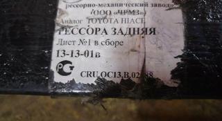 Рессоры в Нур-Султан (Астана)