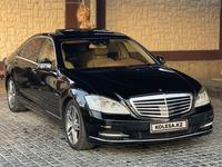 Mercedes-Benz S 500 2010 года за 9 000 000 тг. в Алматы