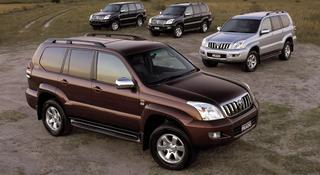 Toyota Land Cruiser Prado 2005 года за 444 444 тг. в Алматы