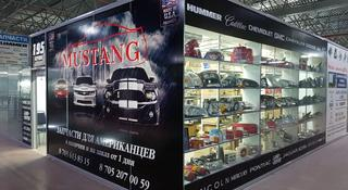 Mustang auto запчасти для Cadillac Hummer Chrysler Dodge Jeep Ford в Алматы